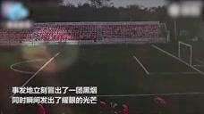 俄罗斯一16岁球员射门时被闪电击中 事发瞬间冒出一团黑烟图标