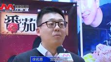 采访大鼓米线 加盟部总监 徐名恩