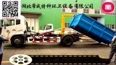 勾臂式垃圾车厂家 公司网址:www.dctzhw.com