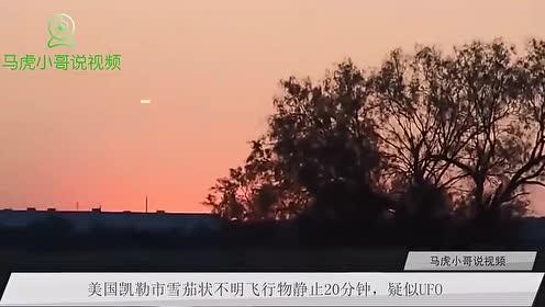 美国凯勒市雪茄状不明飞行物静止20分钟,疑似UFO