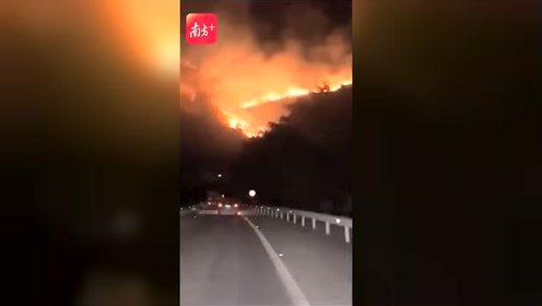 饒平突發山火