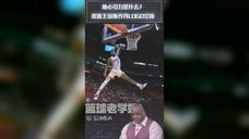 囧囧NBA:地心引力是什么? 扣篮王琼斯乔丹LOGO空接图标