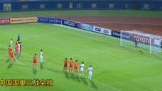 三连败,零进球,他们如何肩负中国足球未来十年希望