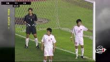 """足球经典战""""疫"""" 2004年亚洲杯决赛 中国vs日本 下半场录像"""