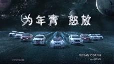 东风日产广告