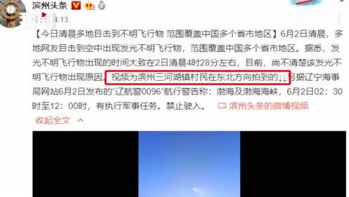 """中国多地网友清晨亲眼目睹""""UFO"""" 拖曳巨大光尾划破苍穹"""