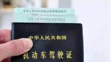 """""""再见了""""驾驶证,上海已打响""""第一枪"""",离全国普遍越来越近!"""