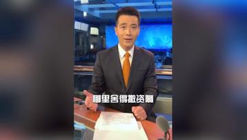 央视主播笑问谁舍得从中国撤资