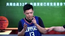 【NBA晚自习】掐同学少年:快船双核位置重合特点相似兼容还需继续磨练图标