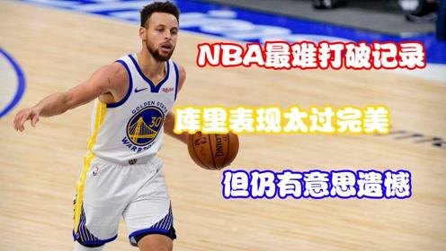 NBA最難打破的紀錄!庫裏的表現太過完美,僅留有一絲遺憾