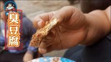 400斤小胖做臭豆腐,方法简单明了,7岁儿子吃美味又放心#美食#美食教程#吃货#烹饪#臭豆腐 美食视频 第1张