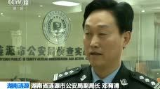 """警方破获网络诈骗案 建微信群 谎称""""博彩""""诈骗"""