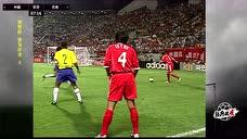 """足球经典战""""疫"""" 2002世界杯小组赛 中国vs巴西 上半场录像"""