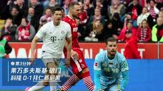 德甲-格纳布里双响莱万破门 拜仁4-1科隆继续领跑录像