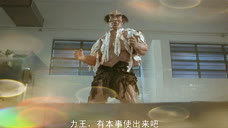 力王勇斗四大天王 打斗场面香港电影史上经典之最 没有之一