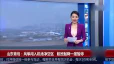 风筝闯入机场净空区 航班起降一度暂停