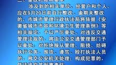 桐城市人民政府关于开展城区环境综合整治的公告