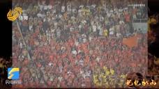 视频丨 这纪录谁能破!2006年鲁能王朝建立,联赛提前六轮夺冠图标