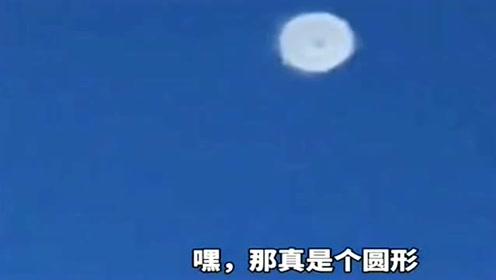 四川朋友望远镜看到的神秘圆盘,难道这就是,传说中的UFO吗?