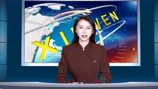 爱辉区召开决战决胜脱贫攻坚推进会议 微视频 第1张