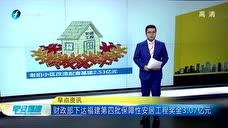 财政部下达福建第四批保障性安居工程奖金3.07亿元_资讯_好影视网