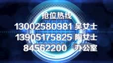 2017首届南京广电和老字号精品名片展招商