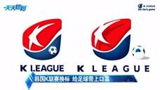 韩国K联赛换标 给足球带上了口罩