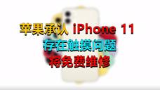 苹果又翻车!承认iPhone 11屏幕有问题,将免费维修