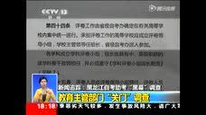 黑龙江自考助考黑幕调查 教育主管部门关门调查