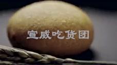 宣威吃货团为你盘点宣威金牌火腿月饼厂商