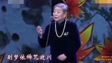 李鸣岩 京剧《到韶山》83岁的老旦名家 唱功不减当年!