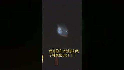 咦?我好像在洛杉矶拍到了神秘的UFO!的图片