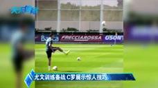 意甲:尤文训练备战 C罗展示惊人技巧图标