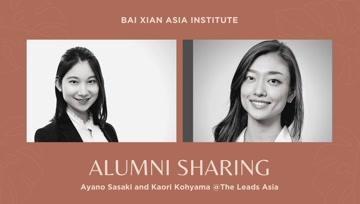 Alumni Sharing: Ayano and Kaori from The Leads Asia