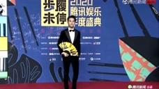 20210110,腾讯娱乐年度盛典,红毯直播,王凯 微视频 第1张