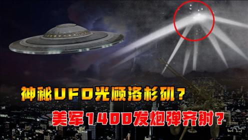 洛杉矶UFO悬案:1400多发炮弹轰击毫发无损,外星人造访?