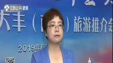 2019江苏大丰旅游推介走进南京
