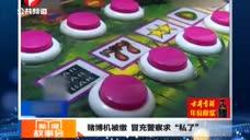 """赌博机被缴 冒充警察求""""私了"""""""