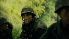 《郎在远方》作战小队刚进丛林就遭敌军陷阱包围,只能近身肉搏!