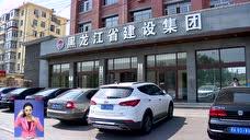 黑龙江省建设集团全面深化改革,实现人才优化配置。