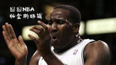 囧囧NBA:帕金斯特辑 比起搞笑奥尼尔也不是对手