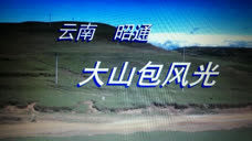 昭通大小事企鹅号直播(测试阶段),内容为昭通大山包大好风光!