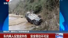 陕西汉中:越野车从27米高桥断崖坠落
