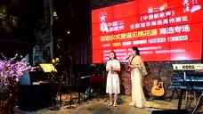 (直播)第二季中国新歌声高州赛区启动仪式暨桃花源专场