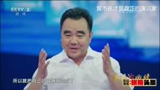 魅力中国黄市长解说张掖
