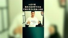 心系中国!梅西为高考学子加油,中国行曾多次宠粉小球迷图标