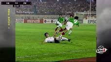 """足球经典战""""疫"""" 2004年亚洲杯半决赛 中国vs伊朗 上半场录像"""