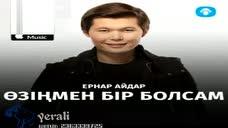 Ernar-Aidar-Ozinmen-bir-bolsam