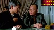 赌侠刘德华教大哥玩百家乐,连赢四百多万!