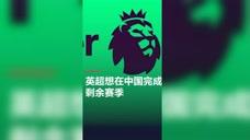 中国已经基本控制住了疫情,英超:我们去中国踢球